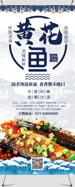 中国风黄花鱼美食展架