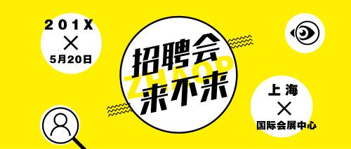 黄色简约招聘会公众号首图
