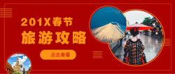 春节旅游攻略微信公众号首图