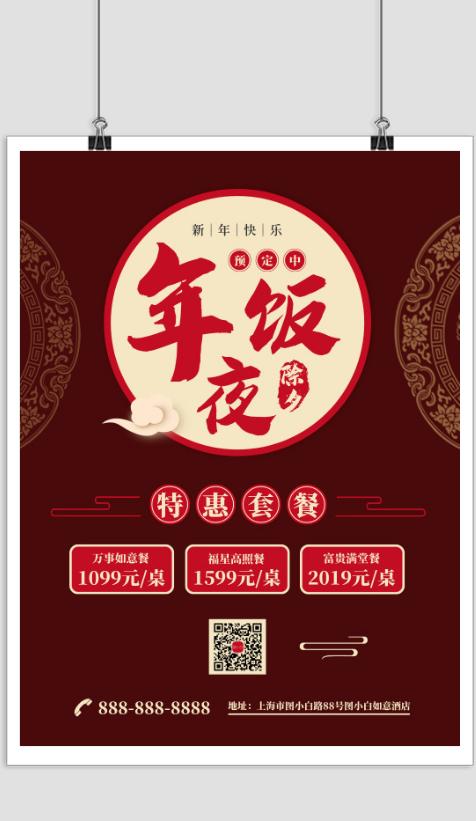 紅色喜慶飯店年夜飯團圓飯預定海報