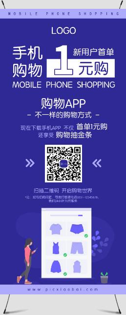 紫色简约矢量购物APP推广宣传展架