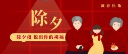 除夕夜祝福语春节公众号首图