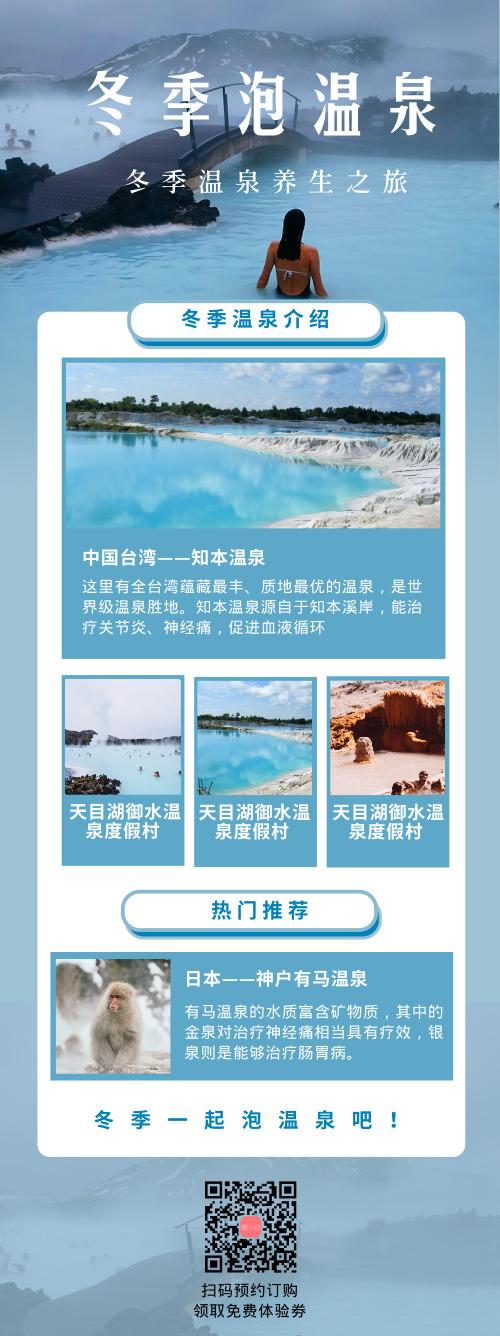 冬季泡温泉之旅介绍推荐营销长图