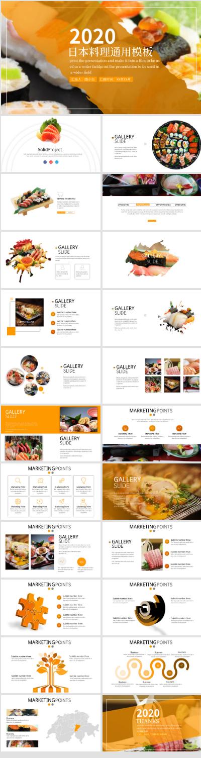 日本料理寿司PPT模板