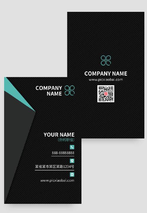 黑色簡約商務通用公司名片設計