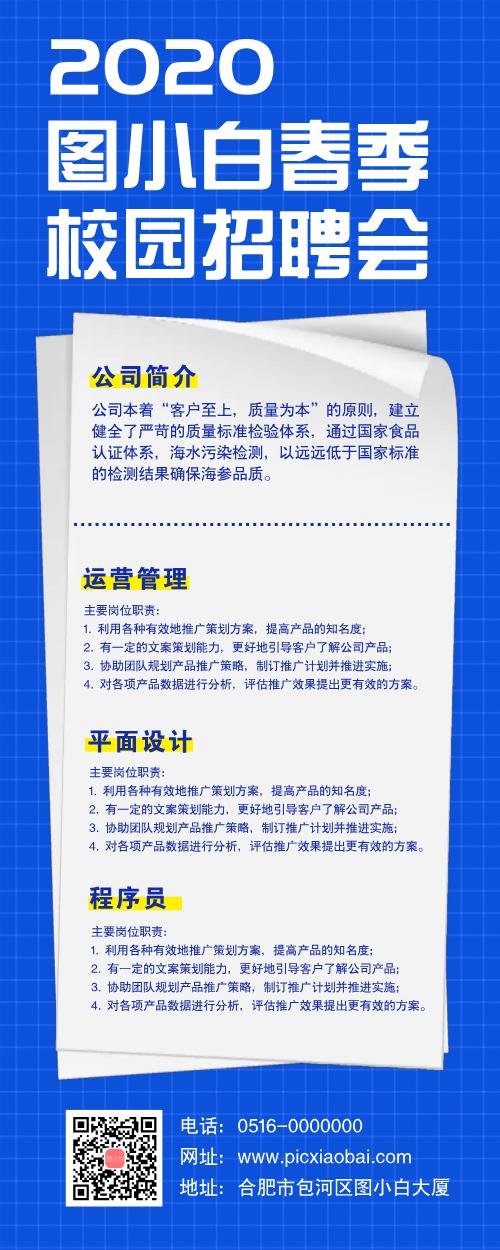 简约报刊企业春季校园招聘长图