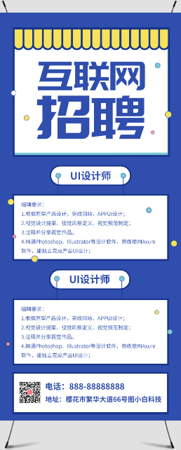 蓝色简约互联网招聘宣传展架