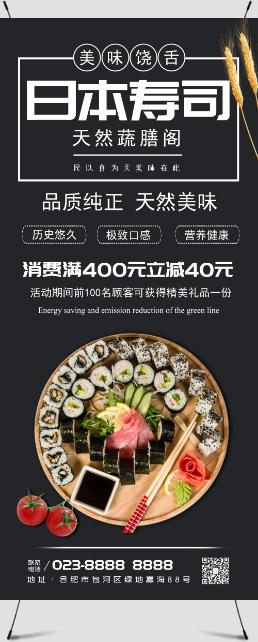 日本寿司促销展架