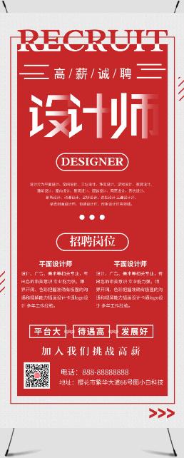 红色简约招聘设计师公司招聘展架