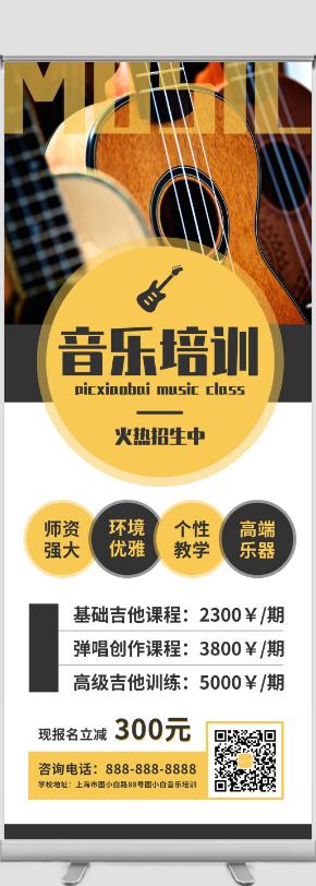 音乐吉他乐器培训学习易拉宝展架