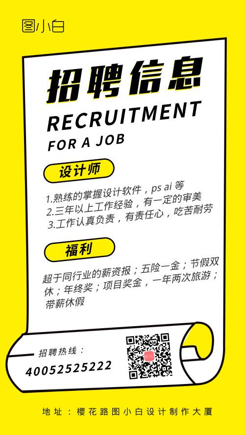 企业招聘信息介绍手机海报