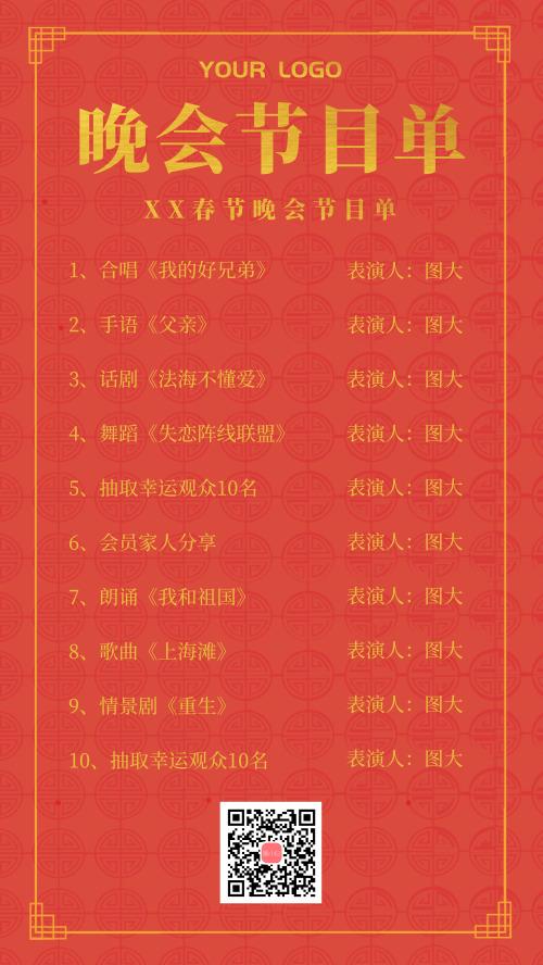 简约中国风晚会节目单手机海报