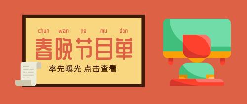 春晚节目单橙色扁平化公众号封面