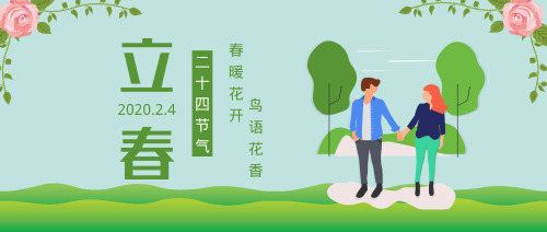 立春二十四节气绿色公众号封面