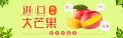 进口大芒果水果淘宝banner