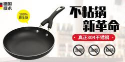 德国304不粘锅炒锅淘宝banner