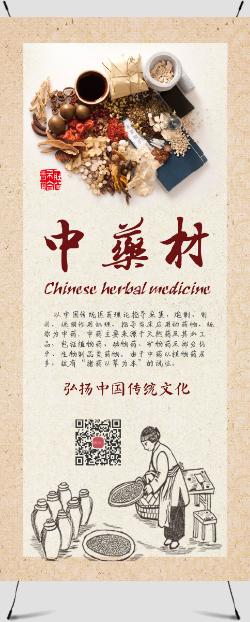 中药材传统文化宣传展架