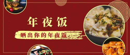 春节除夕年夜饭公众号首图