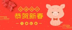 金猪贺岁新年快乐公众号首图