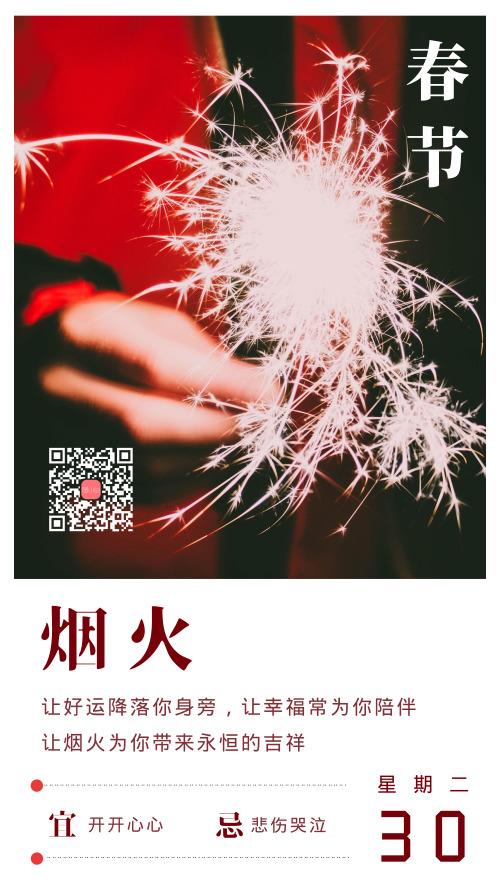 春节烟火心情语录手机海报