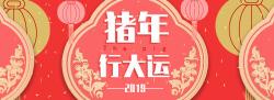 猪年淘宝banner