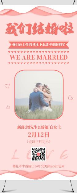 清新剪纸风我们结婚啦婚礼宣传展架