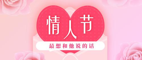 情人节爱心信封玫瑰公众号首图