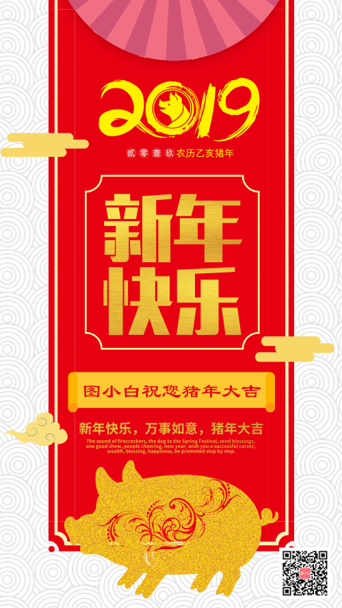 2019红色新年快乐祝福海报