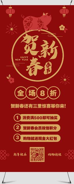 红色喜庆春节新春购物促销活动展架