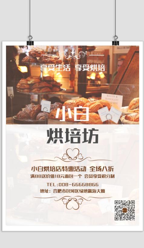 蛋糕店折扣促销宣传海报