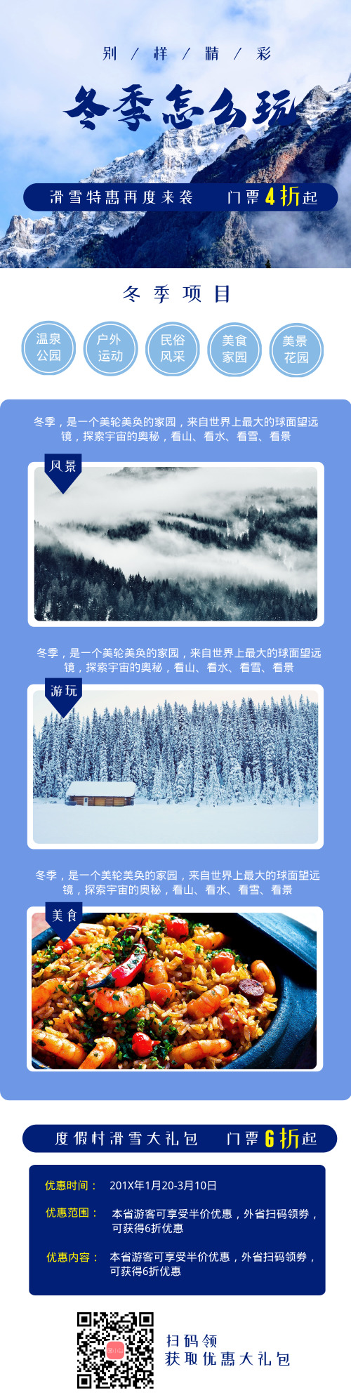 春节新年冬季旅行优惠宣传