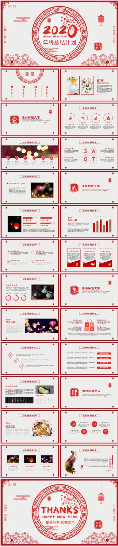 红色简约中国风年终工作汇报模板