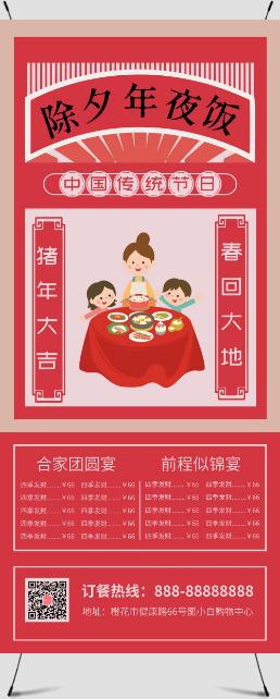 创意红色年夜饭迎春活动宣传展架