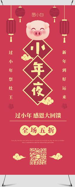 传统节日小年活动新年展架