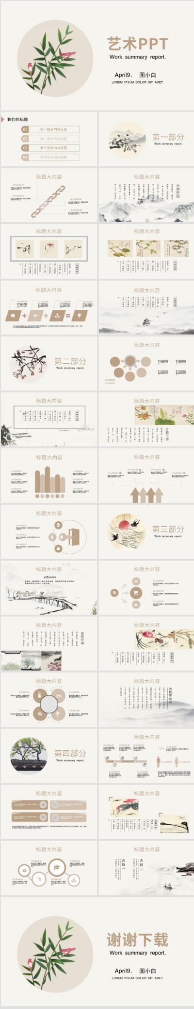 中国风工作总结工作培训模板