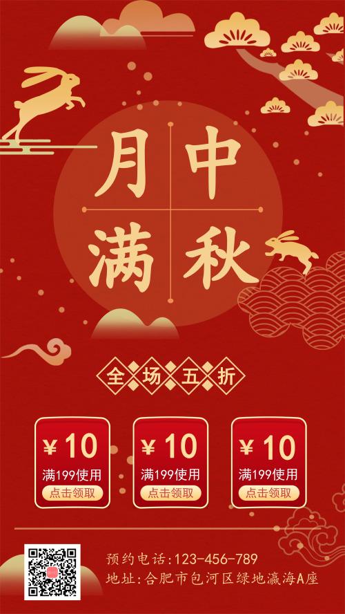 大红中秋佳节感恩回馈手机海报