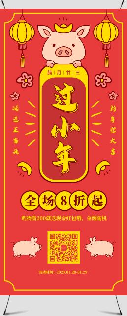 卡通可爱春节猪年小年活动展架