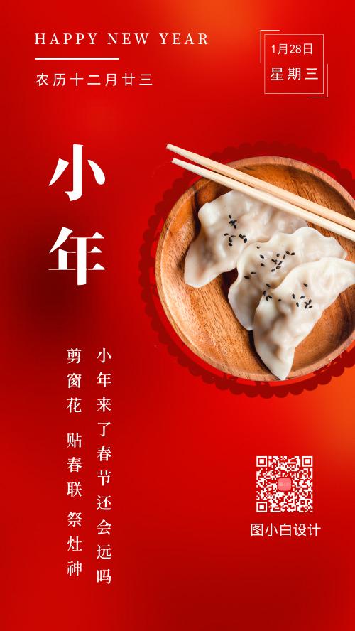 春节过小年吃饺子祭灶神手机海报