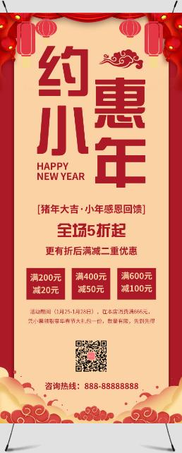 约惠小年春节迎春促销活动展架