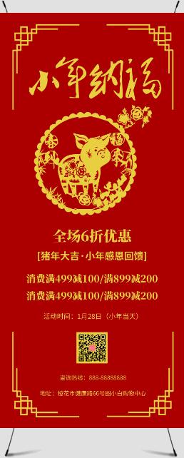 简约小年纳福春节促销活动展架