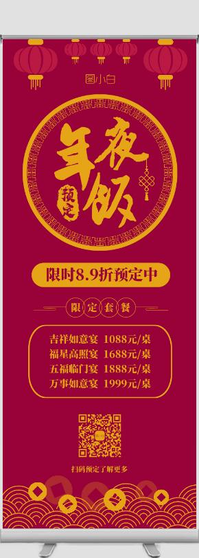 红色饭店年夜饭团圆宴预定易拉宝