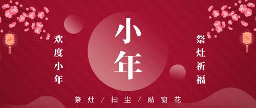 春节过小年公众号首图