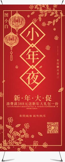 红色喜庆新年小年夜促销宣传展架