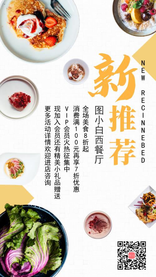 簡單西餐廳美食推薦