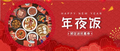 红色春节促销年夜饭公众号首图