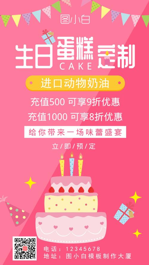 生日蛋糕定制粉色扁平化手机海报