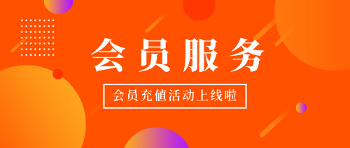橘色漸變會員服務公眾號首圖