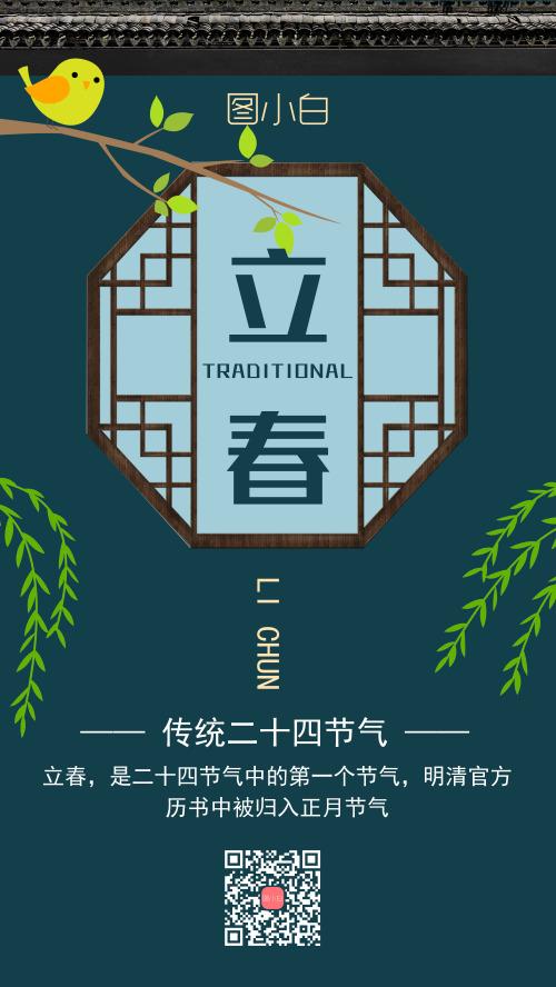 立春二十四节气绿色简约手机海报