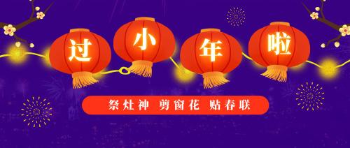 中国传统节日小年公众号首图