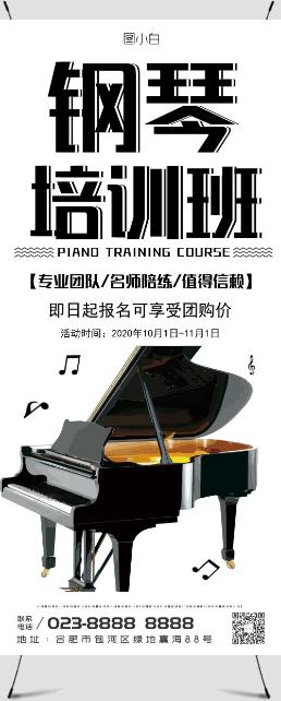 简约钢琴培训班招生展架